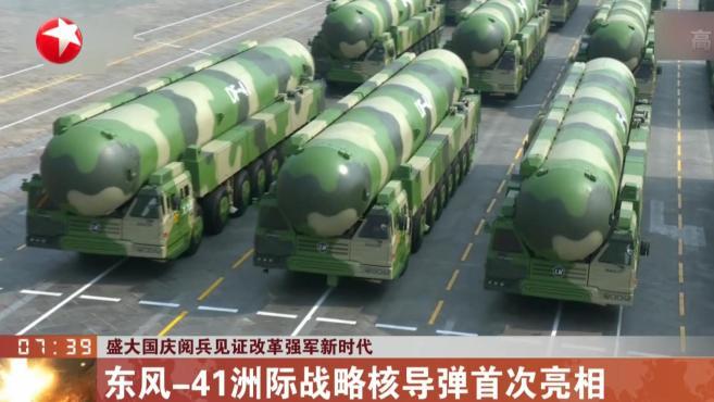 盛大国庆阅兵见证改革强军新时代:东风-41洲际战略核导弹首次亮相