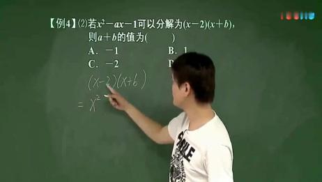 初中数学:因式分解题解析,透彻讲解,老师这样教你学习