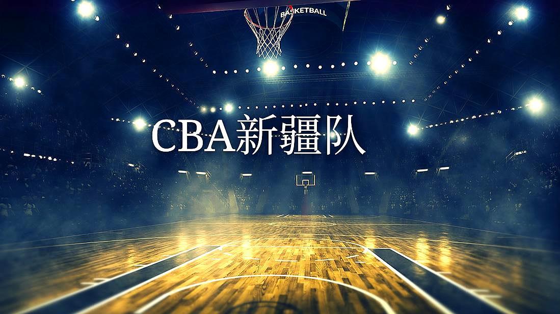 CBA强队新疆队实力强悍,希望周琦可以救赎自己!