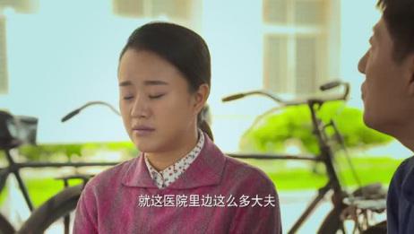小草青青:医生的话让大牛更加难过,喜鹊找到春来询问他