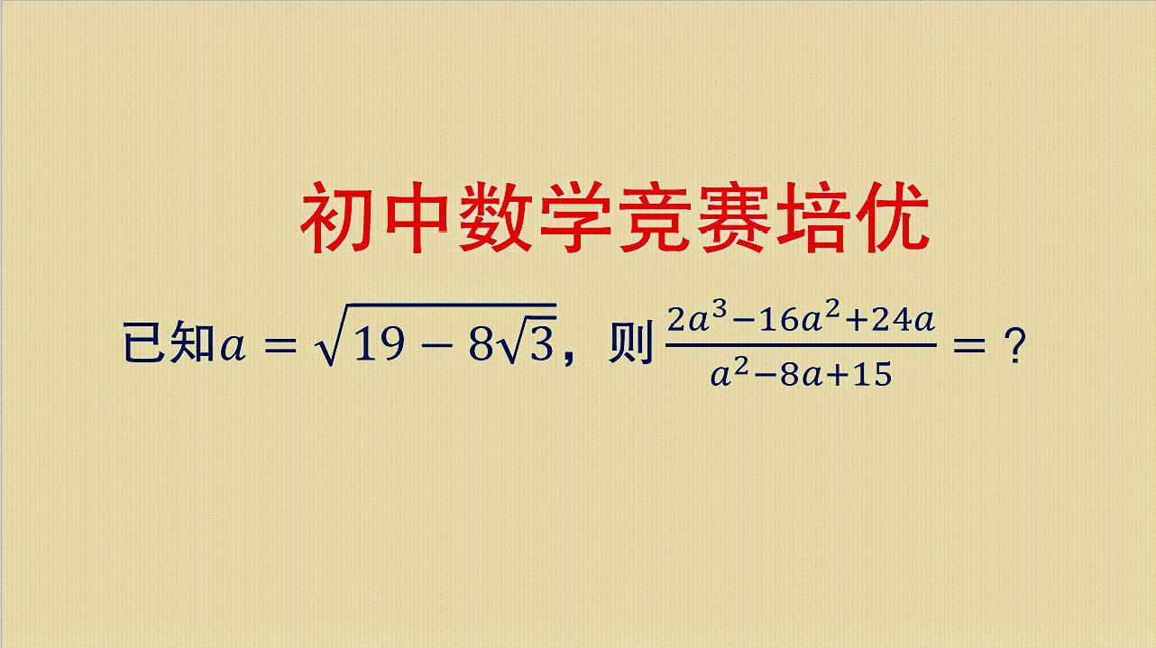 初中数学中考培优,二次根式化简,题目难度较大,好方法又快又准