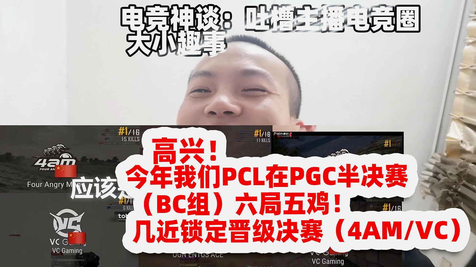 电竞神谈:高兴!今年PGC半决赛PCL六局五鸡,几近锁定决赛