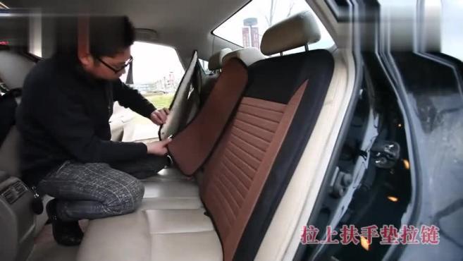 汽车坐垫安装教程