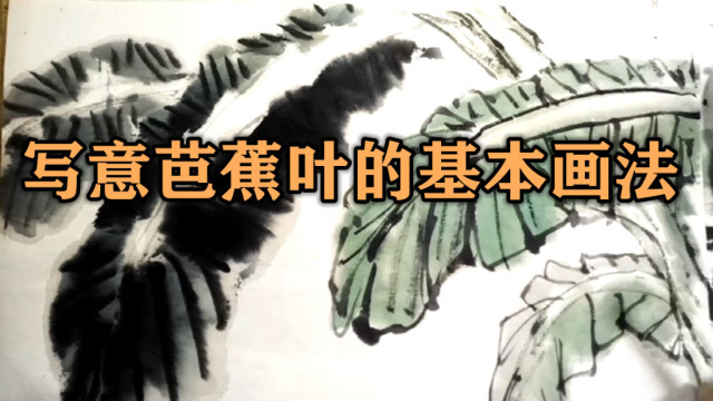 写意芭蕉叶的基本画法-小石国画