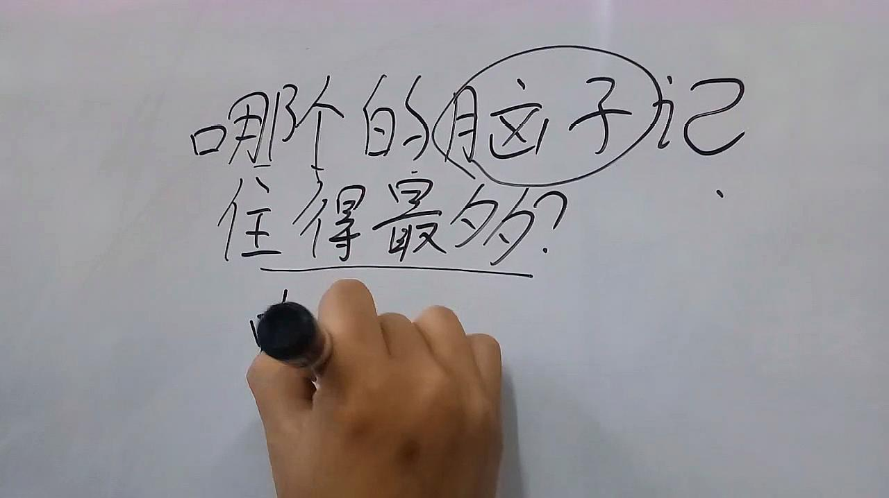 老师出这题绝了:哪个的脑子记住的东西最多?这个题目也太简单了