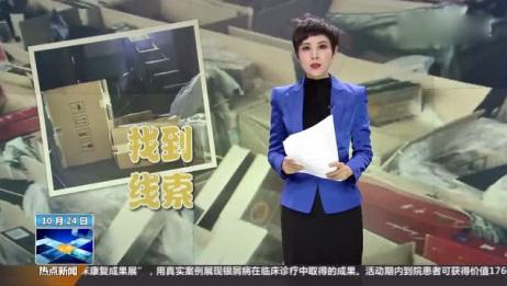 陕西警方破获3.2亿元跨省销售假烟大案 查获假烟合计94.8万公斤