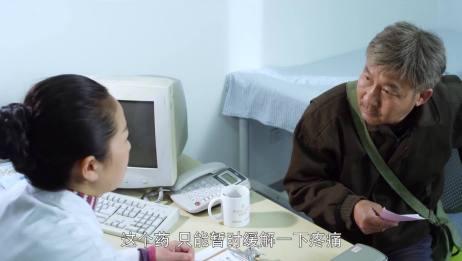 搭错车:哑巴父亲患了喉癌不及时接受治疗,还要出去做事情