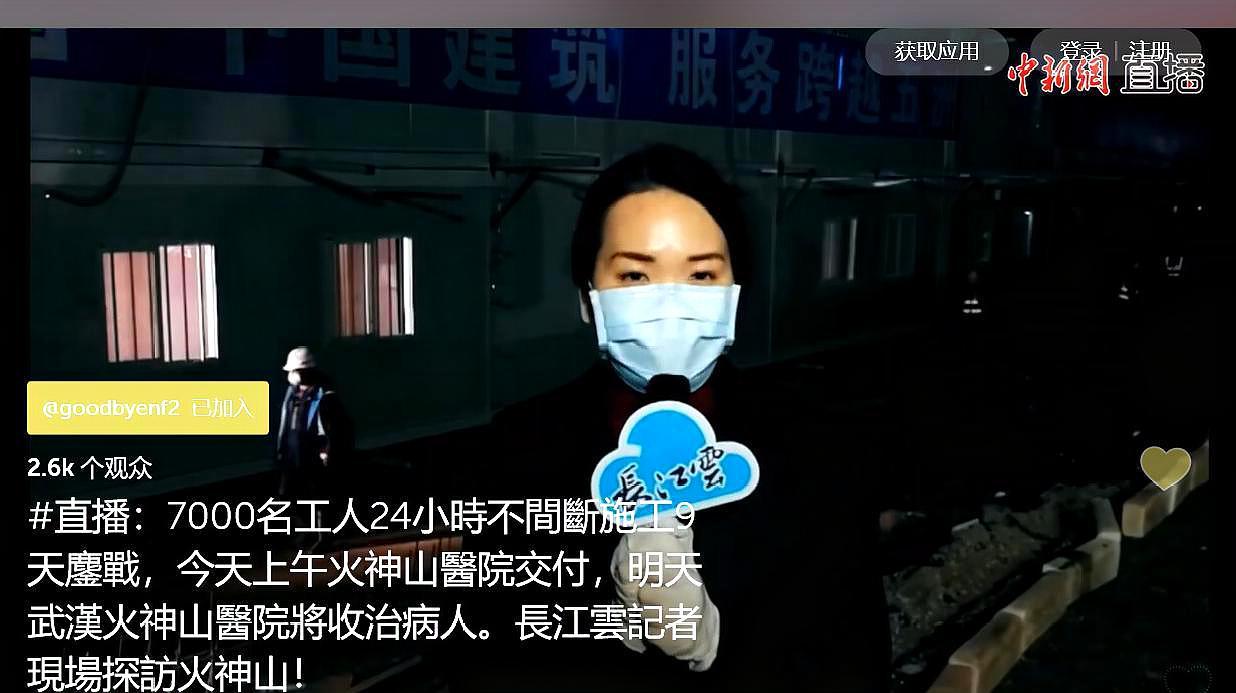 中国10天建火神山医院 直播引全球网友围观:服了!怎么做到的?