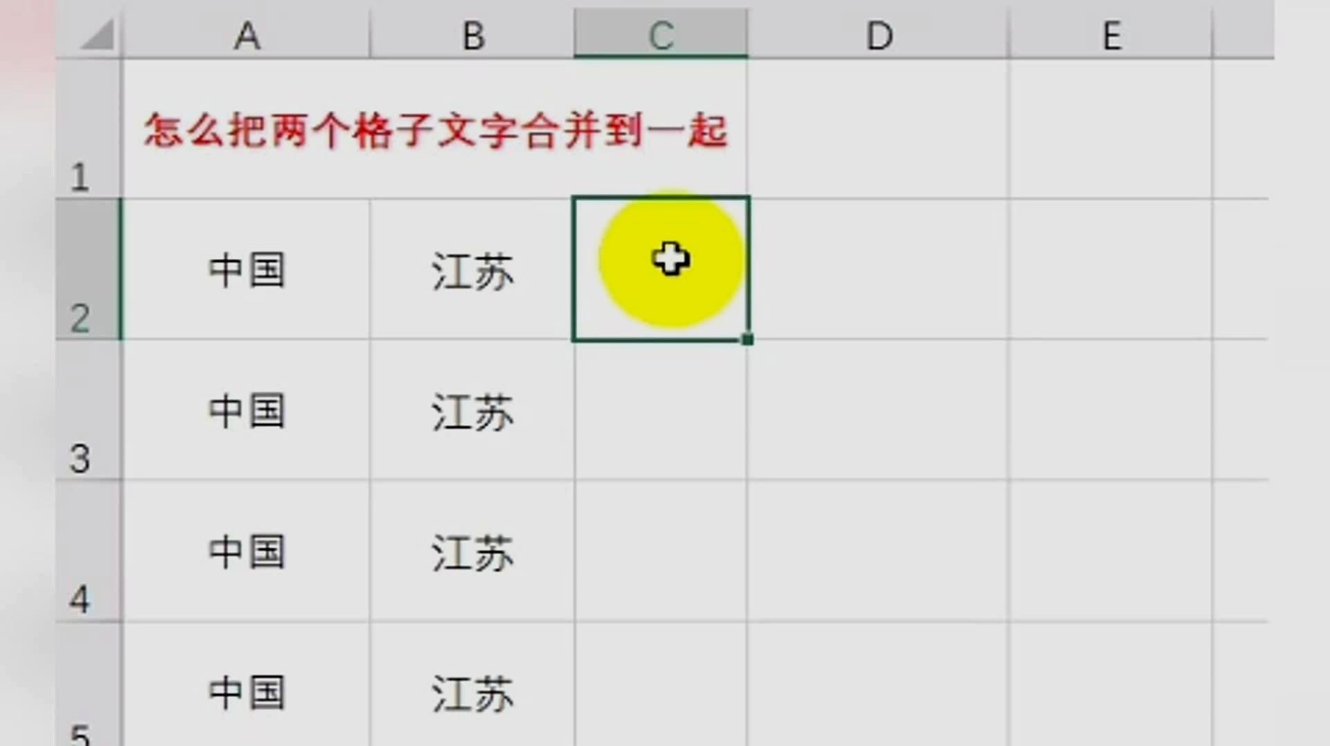 Excel小课堂:快速把两个格子文字合并到一起,一键搞定太神奇