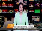 [湖南新闻联播]湖南省人民检察院以涉嫌受贿罪对周符波(正厅级)决定逮捕