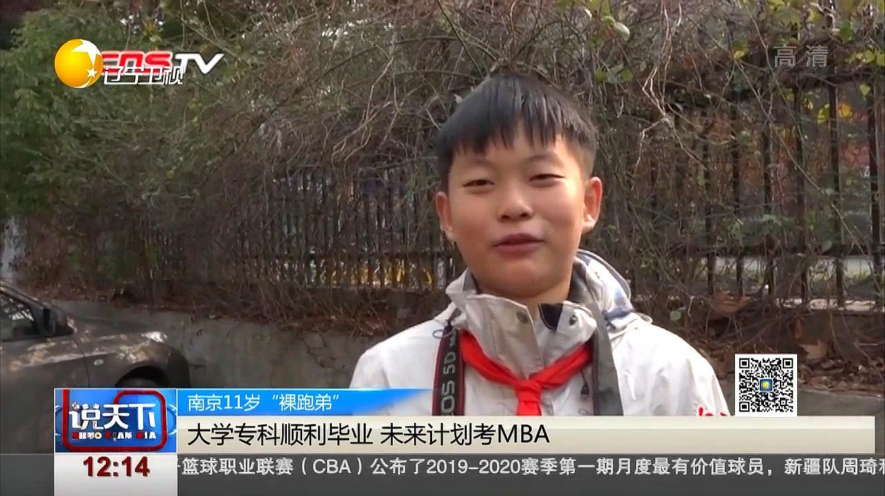 11岁男孩大学专科顺利毕业,未来计划考MBA