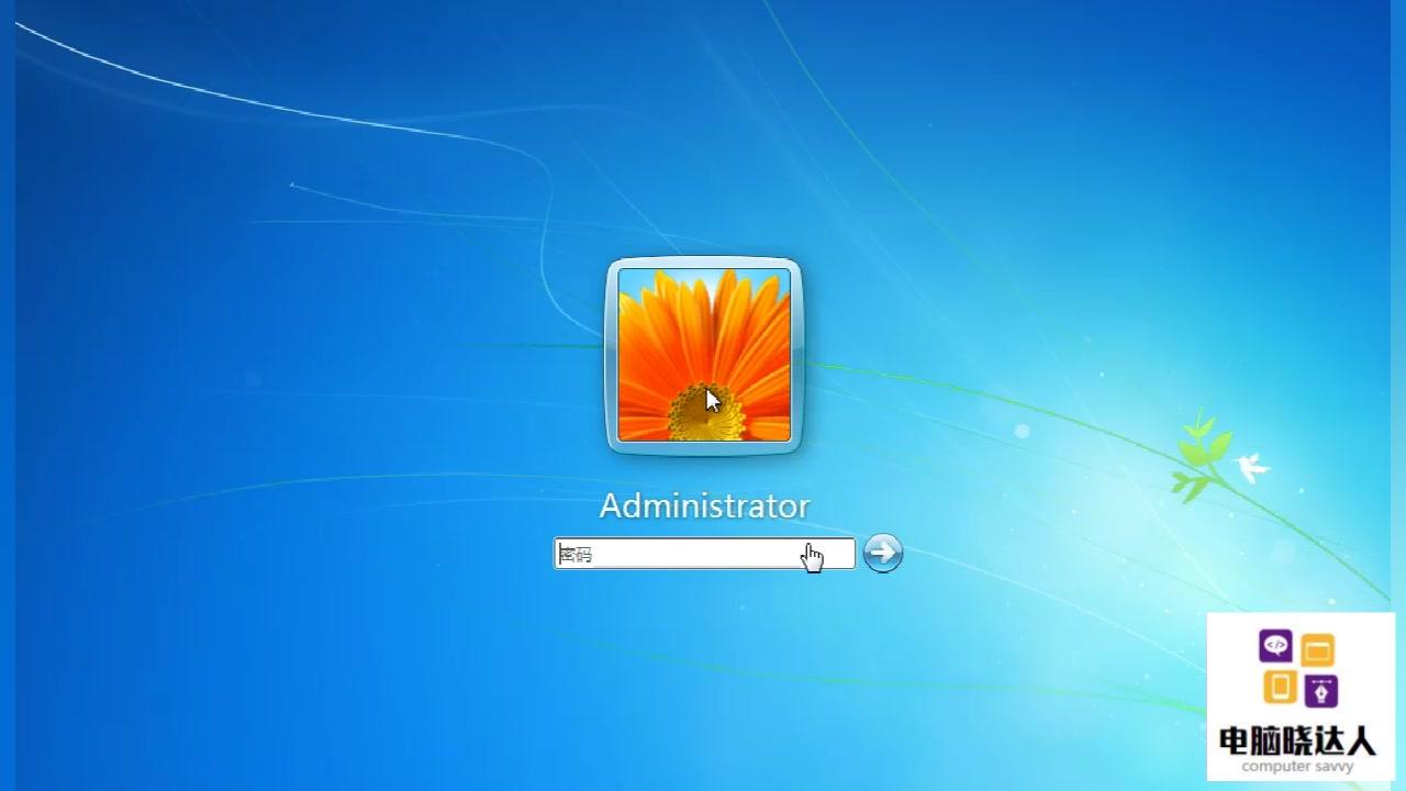 电脑忘记开机密码怎么办