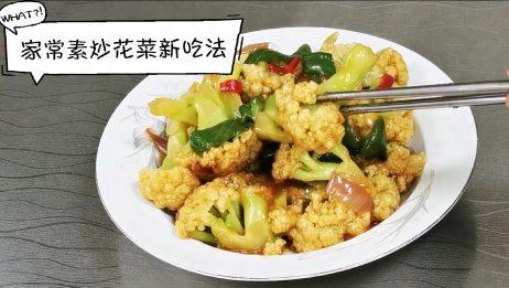 素炒花菜这样做比肉还香,一学就会而且清脆入味