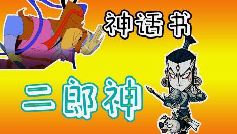 小渔饥荒系列:神话书说新人物二郎神杨戬