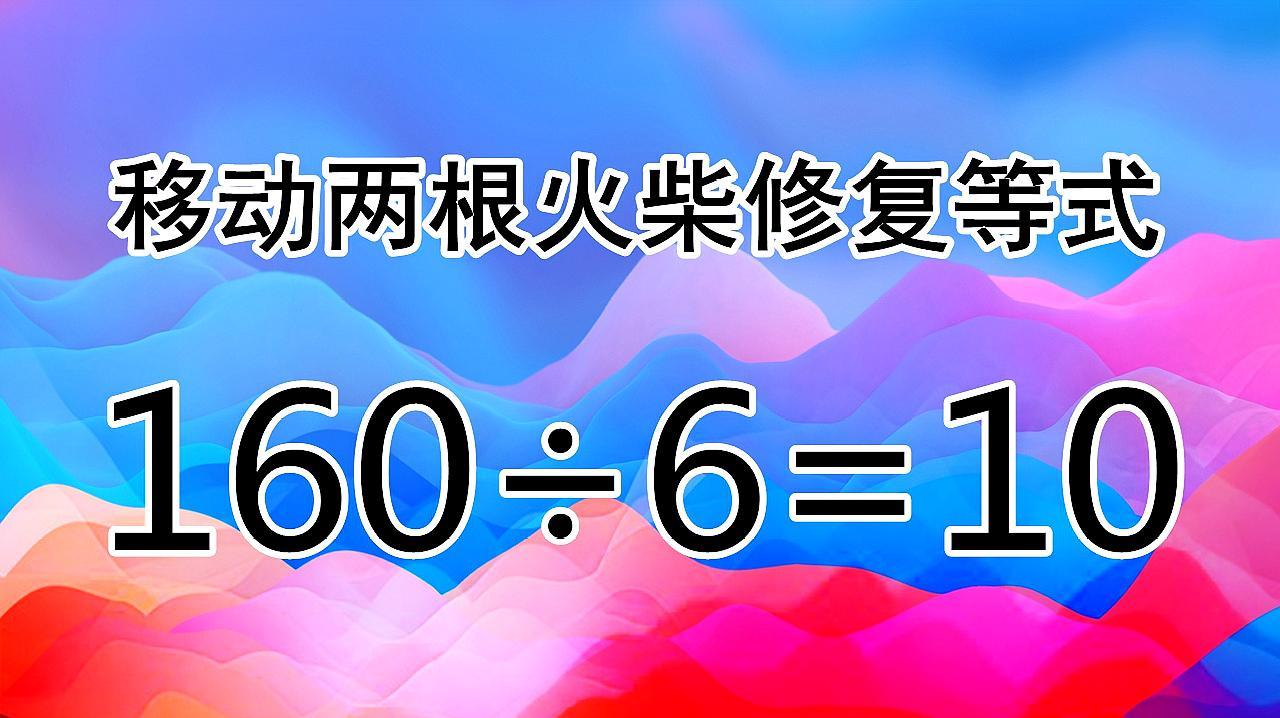 考验智商,趣味奥数题160/6=10,思考起来较复杂,你会被难住吗?