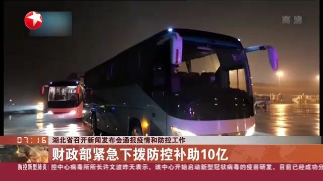 湖北省召开新闻发布会通报疫情和防控工作