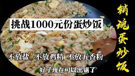 """大叔挑战食神千元一份蛋炒饭,只放3样调料,号称""""销魂蛋炒饭"""""""