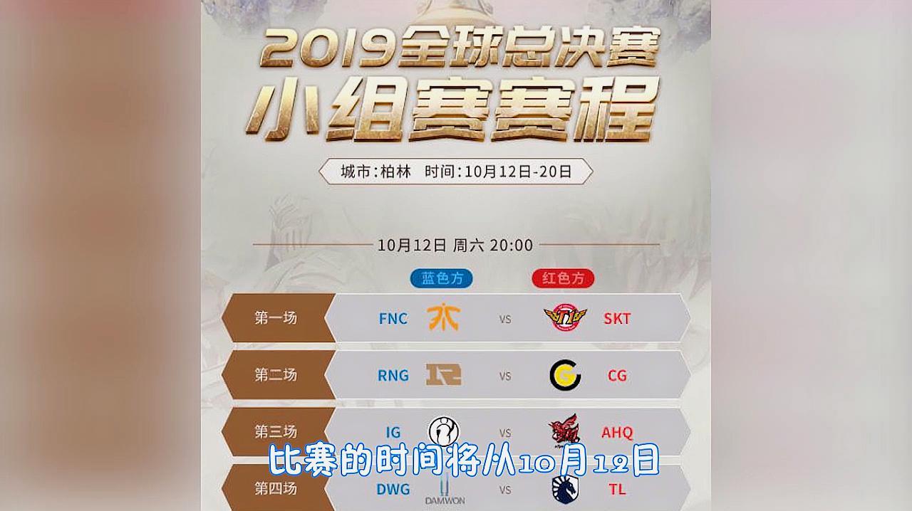 《英雄联盟》明日S9小组赛开赛,周日赛程精彩!