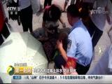 [第一时间]身边的正能量 湖南郴州:老人犯病晕倒 众人紧急救助