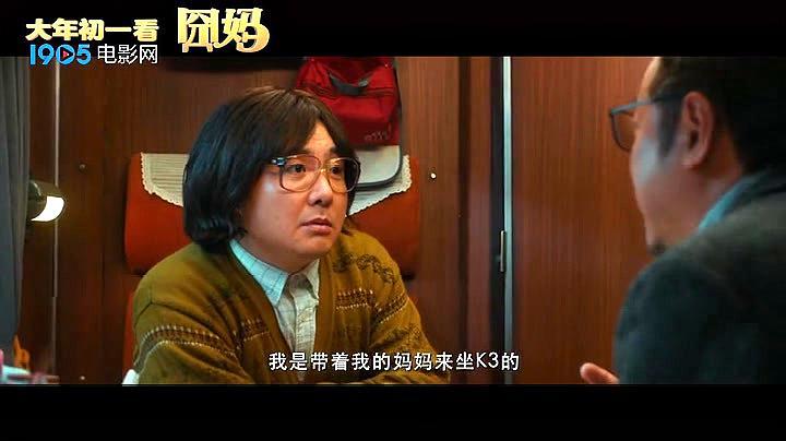 《囧妈》发布首个预告片 沈腾惊喜客串 列车上演爆笑反转