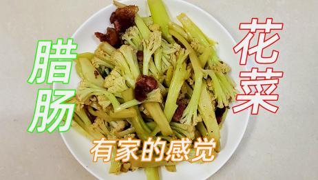 在外漂泊,一盘腊肠炒花菜,吃出了家的味道