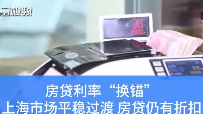 """「中国财富报道」房贷利率""""换锚"""" 上海市场平稳过渡,房贷仍有折扣"""
