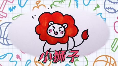 快速学会简笔画:小狮子