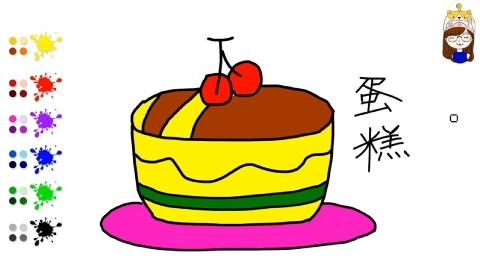 喵喵姐姐学画画之蛋糕简笔画,儿童绘画美术,幼儿早教画画
