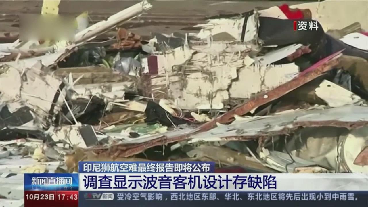 印尼狮航空难最终报告即将公布 调查显示波音客机设计存缺陷