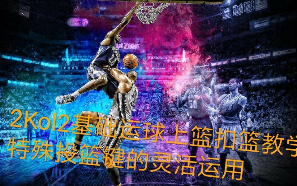 【NBA2KOL2】新手向:运球,上篮,扣篮教学,以及特殊投篮键的合理运用