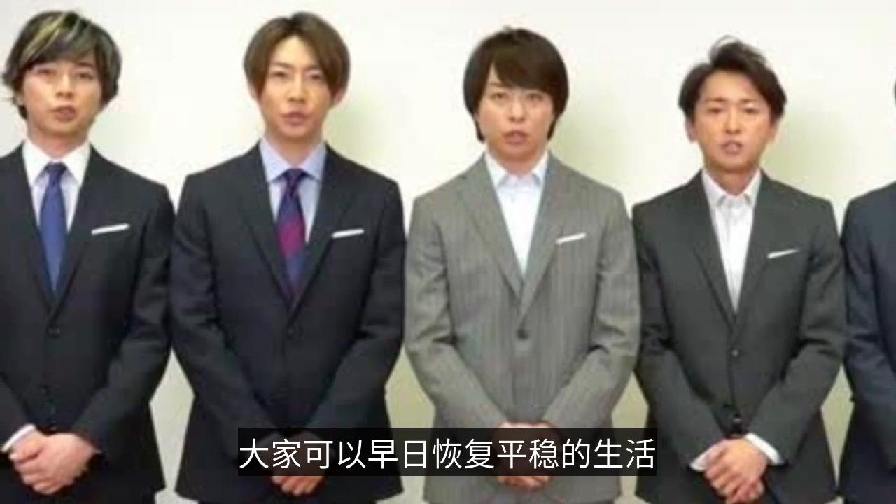 """日本男团""""岚""""因疫情取消北京鸟巢演唱会,发视频表达遗憾"""