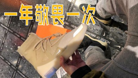 来聊聊 Nike 最近出的新鞋们, Off White 钉鞋和 Fear of god 1