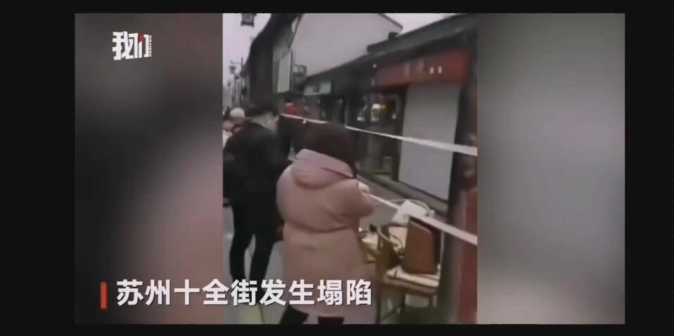 苏州十全街塌陷