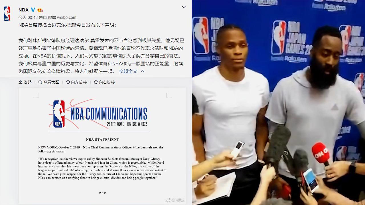 火箭队当家球星哈登就莫雷不当言论道歉:我们道歉 我们爱中国