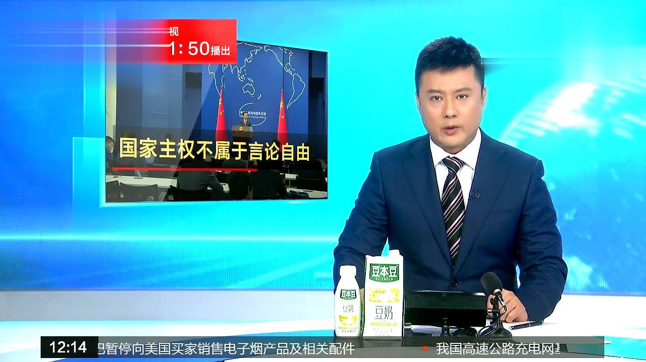 外交部回应央视暂停转播NBA 美方应了解中国民意