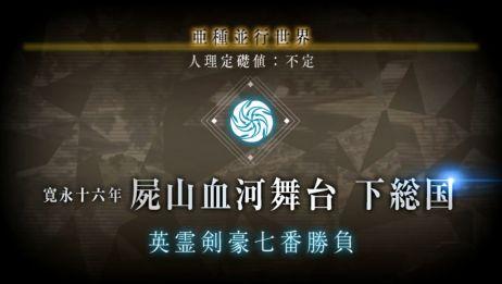 【FGO·翻译·完结】亚种平行世界 屍山血河舞台 下総国 英灵剑豪七番胜负