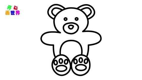 开心画世界简笔画第69集:儿童简笔画教程 如何画小熊