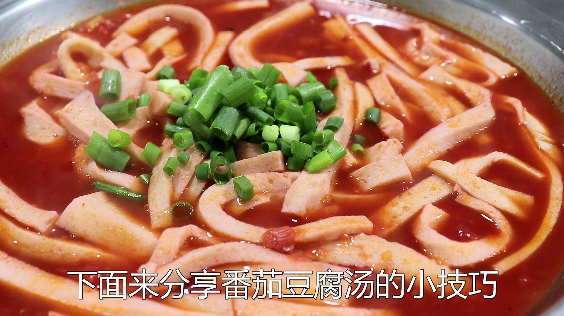厨师长教番茄豆腐汤,酸甜开胃解油腻,万万没想到技巧这么简单