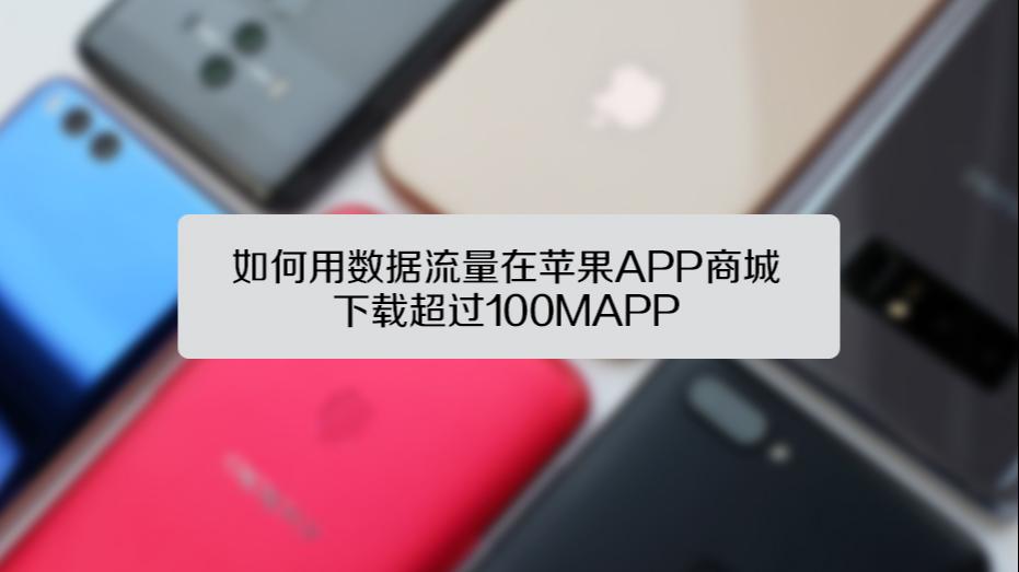 如何用数据流量在苹果APP商城下载超过100MAPP