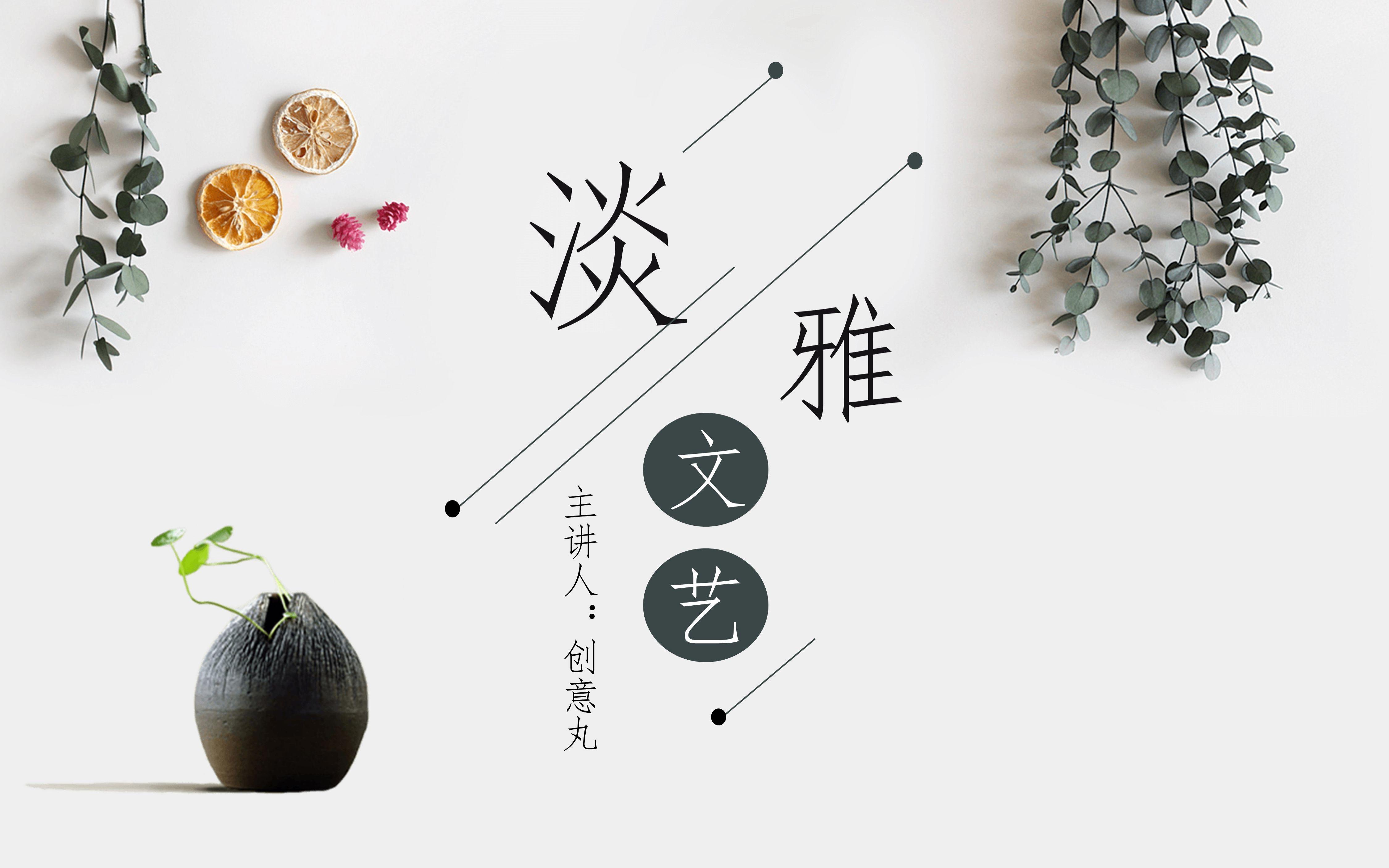 「精美PPT模板」47淡雅文艺自然小清新PPT