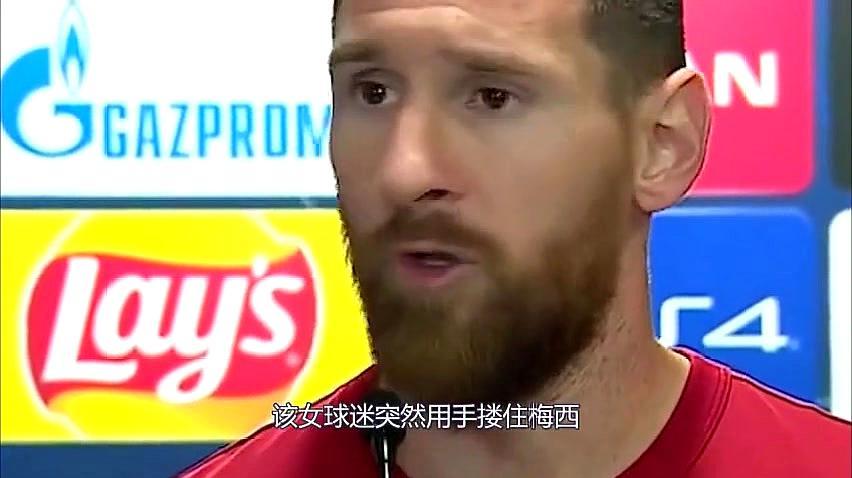 女球迷强吻梅西!网友:男粉丝强吻女明星,会不会被打啊