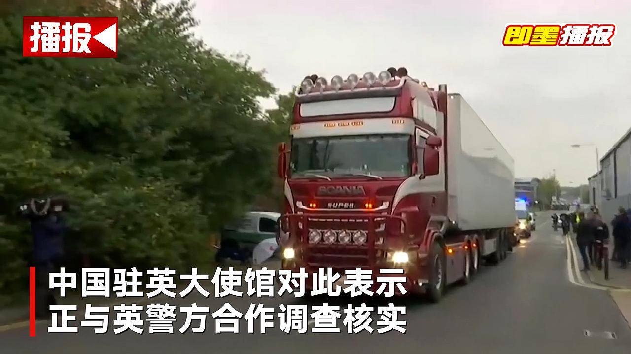 英媒称卡车中39具尸体均为中国人 大使馆:正核实确认身份