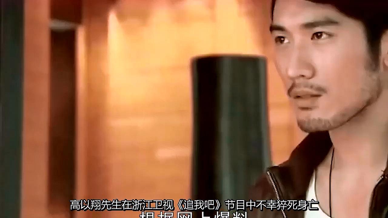 高以翔节目猝死,二十问浙江卫视