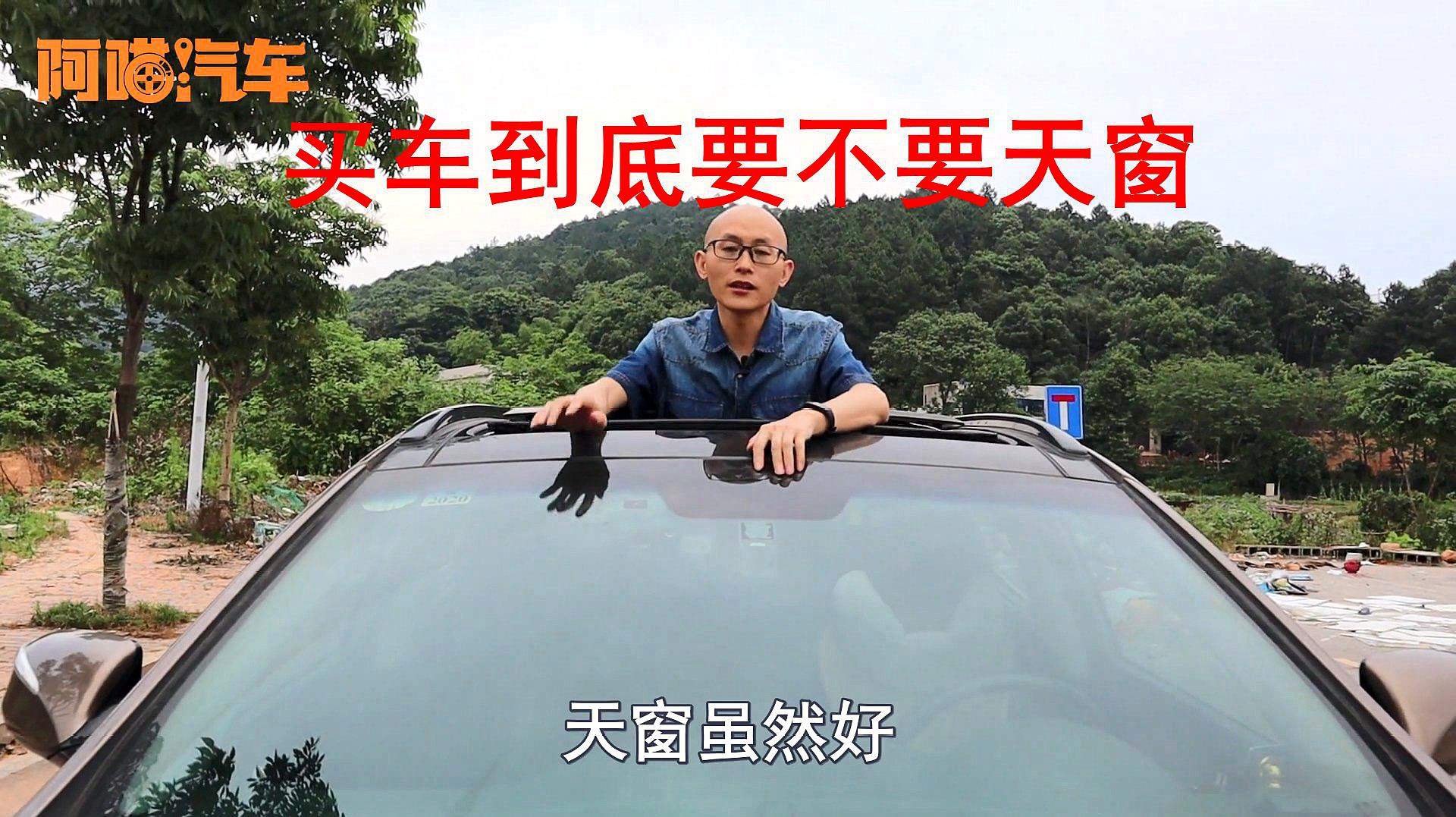 买车到底要不要天窗,老司机十年经验告诉你利弊,买车再也不纠结