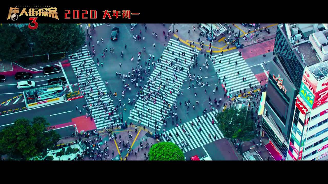 案 3 探 唐人街