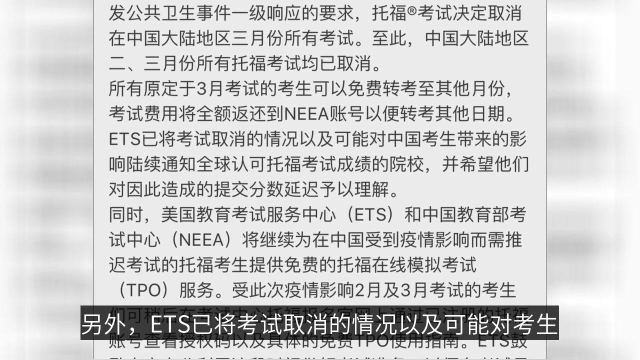 托福取消大陆3月所有考试