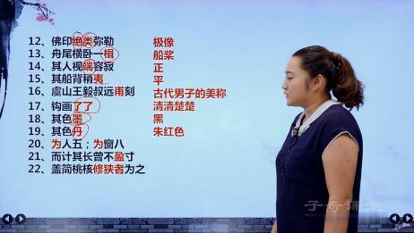 人教版语文八年级上册:核舟记(上)