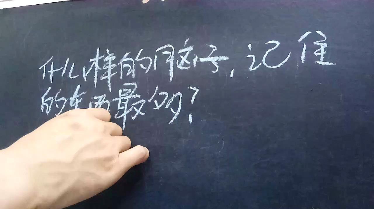 老师出题考考你:什么样的脑子,记住的东西最多?