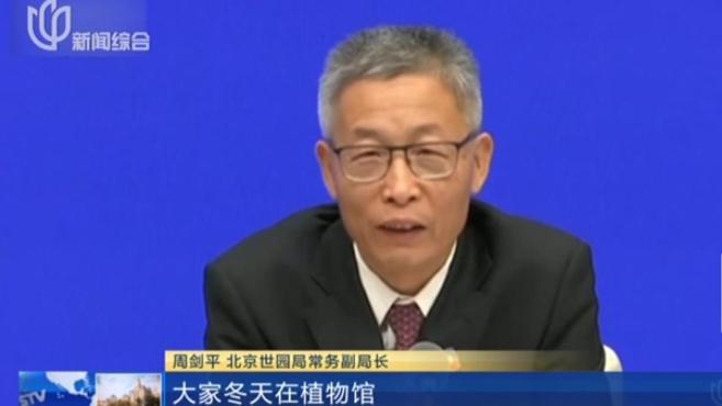 北京世园会闭幕:世园会园区将成生态文明示范基地