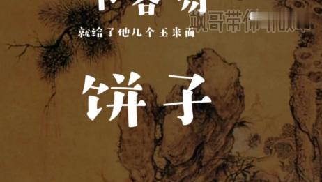 《民间故事》:花狸猫